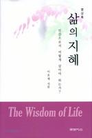 명상록 삶의 지혜