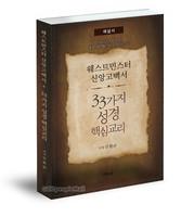 웨스트민스터 신앙고백서, 33가지 성경핵심교리 (해설서)