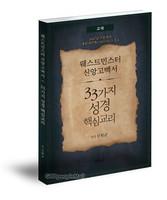 웨스트민스터 신앙고백서, 33가지 성경핵심교리 (교재)