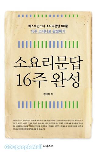 소요리문답 16주 완성