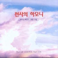 천사의 하모니 - 라이트하우스 찬양 모음집 (CD)