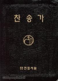 찬송가 46판 단본(가죽)