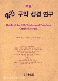 [개정판] 몰간 구약 성경 연구