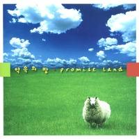 약속의 땅 1(CD)