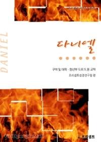 다니엘-구역및대학 청년부GBS용 교재