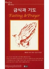 금식과 기도