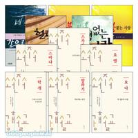 김서택 목사의 소선지서 강해 시리즈 세트 (전12권)