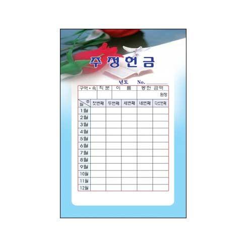 연간 레쟈크 헌금봉투 : 주정헌금 (주정레자크718 / 1속 50매)