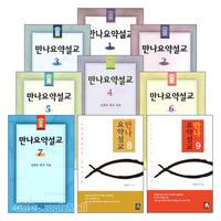 만나요약설교 SET (전9권)