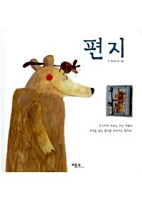 편지 - 베틀북 그림책 82