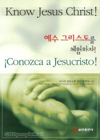 Know Jesus Christ! - 예수 그리스도를 체험하자! (한영대조)