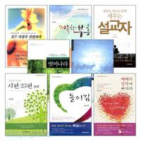 신앙과 은혜 경험 시리즈 세트 (전8권)