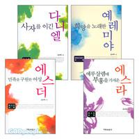 김서택 구약인물강해 세트 (전4권)