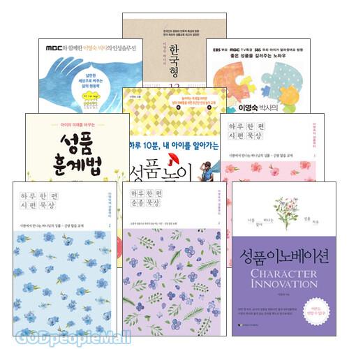 좋은나무성품학교 이영숙 박사 저서 세트(전7권)