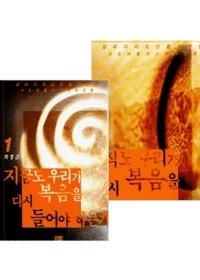 박정근 목사의 갈라디아서 강해 세트 (전2권)