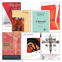 십자가 관련 베스트 도서 세트 (전6권)