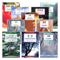 말씀과 삶 성경공부 시리즈 주제별 세트(전15권)