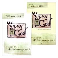 빌리빙 God 교재 + 인도자 지침서 세트(전2권)