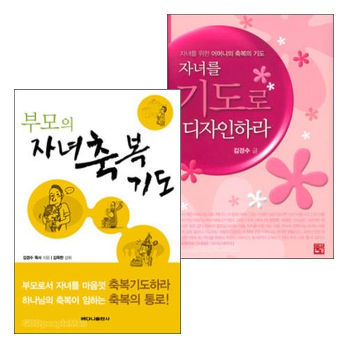 김경수 목사의 자녀양육서 세트(전2권)