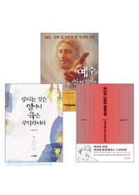 유태화 교수 저서 세트(전2권)