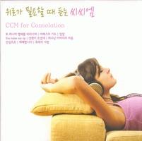 위로가 필요할 때 듣는 씨씨엠(4CD)