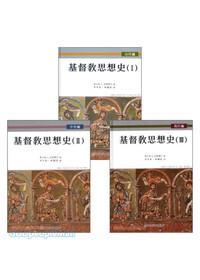 기독교 사상사 시리즈 세트(전3권)
