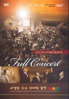 Full Concert-고결한 유산 위대한 출발(DVD)