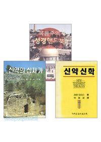 레온 모리스 저서 세트(전3권)