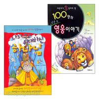인피니스 어린이 도서 세트(전2권)
