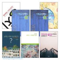 김형원 목사 저서 세트(전4권)