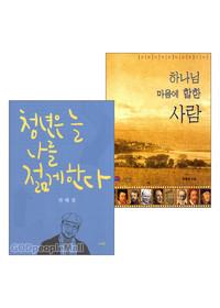 권태경 목사 저서 세트(전2권)