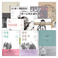 김남국 목사 저서 세트(전8권)