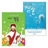 겸손 - 부모 어린이가 함께 읽는 고전 세트(전2권)