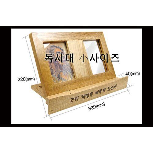 오크 원목 기능성 독서대 - 小