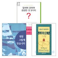 R.C.스프롤 2009년 이전 출간(개정) 도서 세트(전3권)