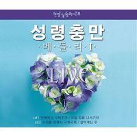 성령충만 메들리 SET1(2CD)