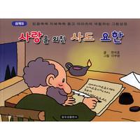 [개정판] 사랑을 외친 사도요한 (신약3) (소)