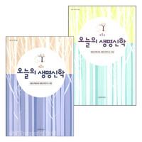 오늘의 생명신학 시리즈 세트(전2권)