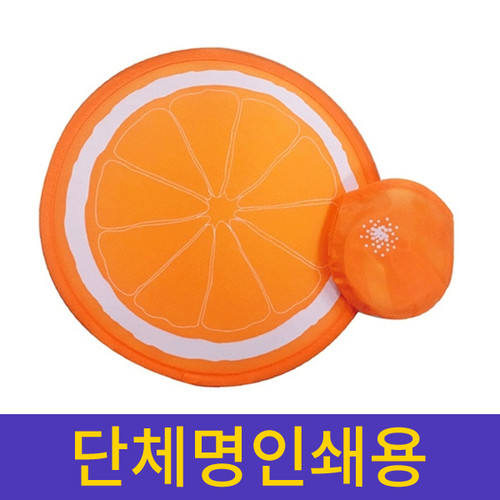 단체인쇄용 - 접이식 포켓부채(오렌지)