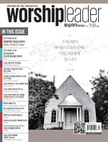 Worshipleader 한국판 2015 9-10월호