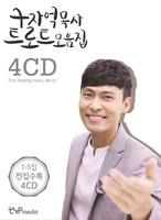 구자억 목사 - 트로트 모음집 (4CD)