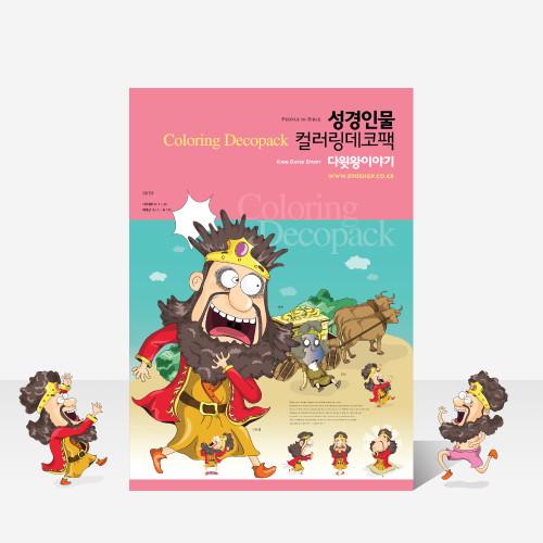 ★캠프코리아★2부활동:성경인물 컬러링(다윗왕이야기)