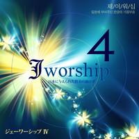 Jworship 4집 - 일본에 부어부신 찬양의 기름부음 (CD) - 한국어버전