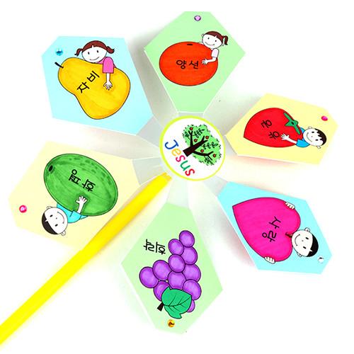 주일학교 성령의열매 바람개비 5인용