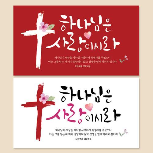 전도지 교회 명함_002 (하나님은 사랑이시라) 500매
