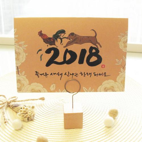손글씨 민화 연하장 E - 닭쫓는개