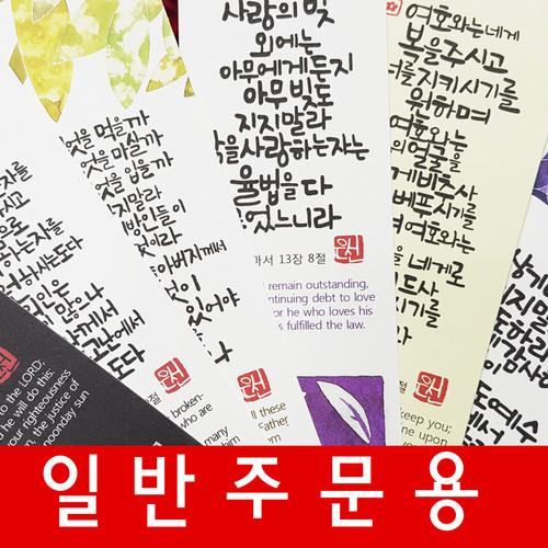 [일반주문용] 하늘물고기 캘리묵상 말씀카드 80