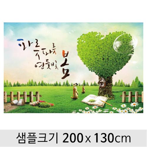 봄배경현수막-057  ( 200 x 130 )