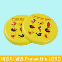 어린이 원반던지기 우레탄 플라잉디스크 - Praise the Lord 6045