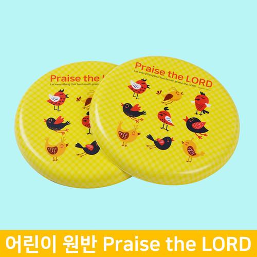 어린이 원반던지기 우레탄 플라잉디스크 - Praise the Lord